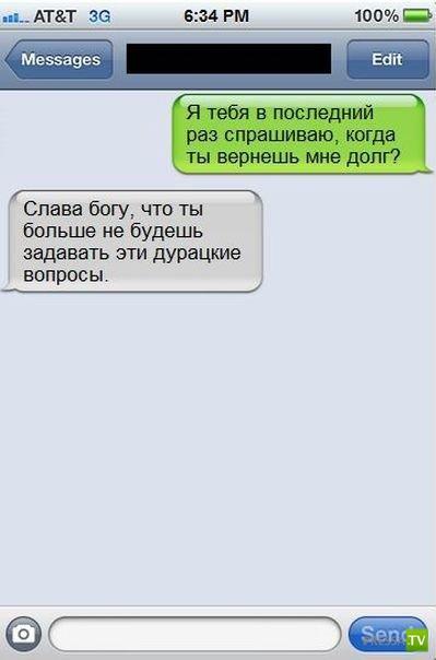 Прикольные СМС-сообщения (22 фото)