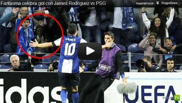 Привидение везде следует за Родригесом (видео)