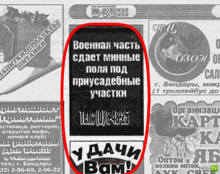 Народные маразмы - реклама и объявления, часть 15 (40 фото)