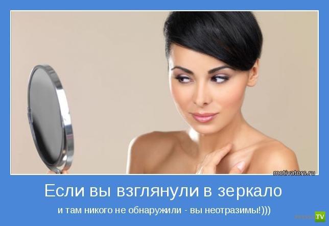Позитивные мотиваторы о женщинах (19 фото)