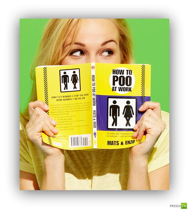Как ходить в туалет на работе - советы (5 фото)