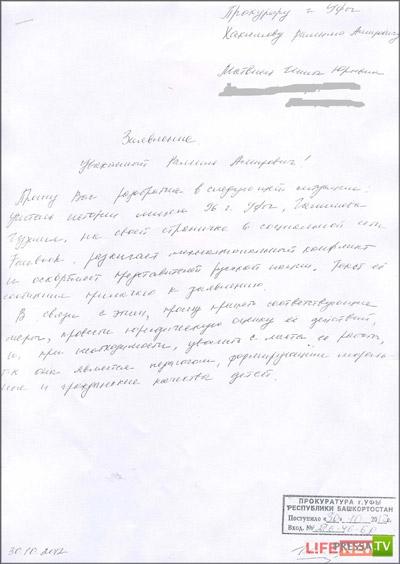Учительницу истории из Уфы обвиняют в разжигании национальной розни (3 фото)