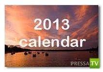 Какие выходные дни нас ждут в 2013 году? Производственный календарь в России