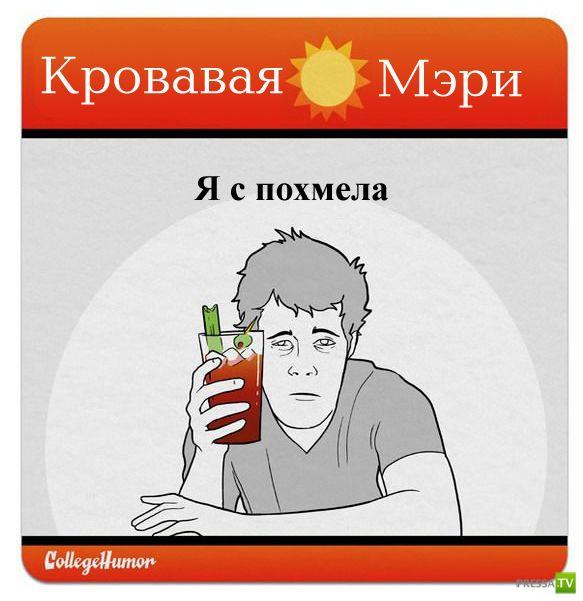 Зачем люди пьют алкоголь? Классификация посетителей баров (17 фото)