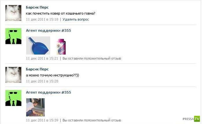 Поддержка вконтакта шутит