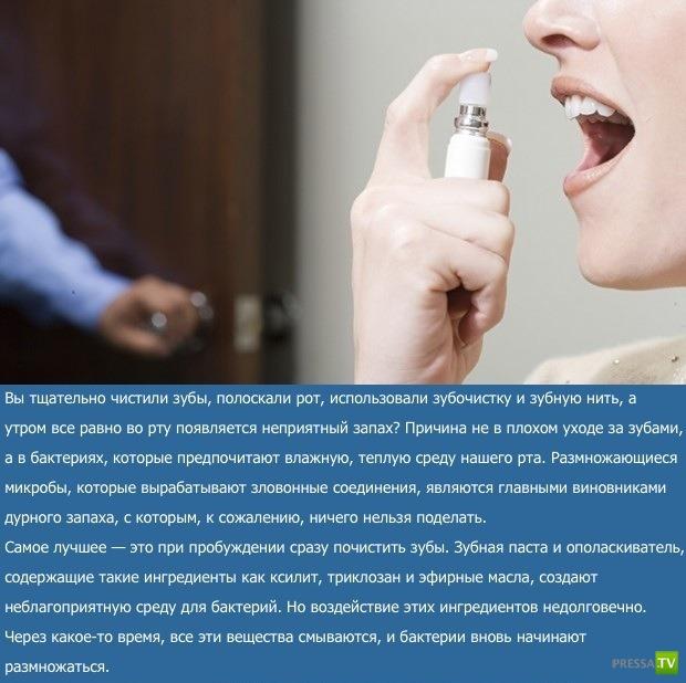 Почему по утрам появляется неприятный запах изо рта? (5 фото)