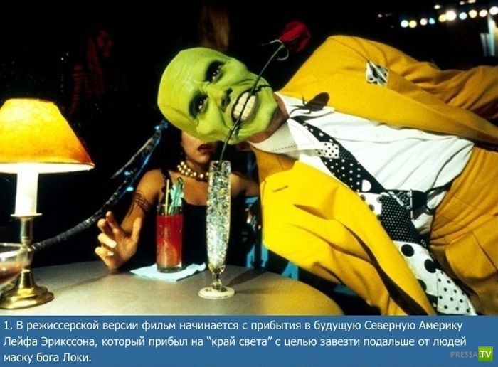 """Интересные факты о фильме """"Маска"""" (11 фото)"""