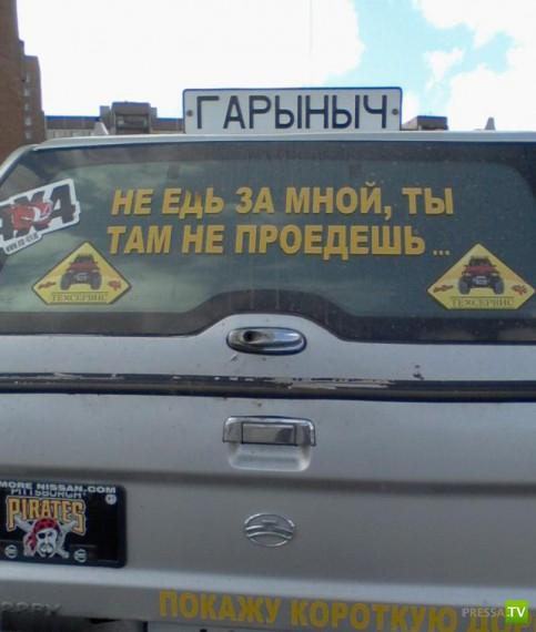 Прикольные надписи на автомобилях (35 фото)