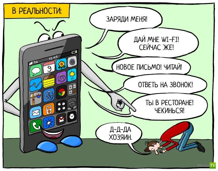 Кто ты своему мобильнику - хозяин или раб ...