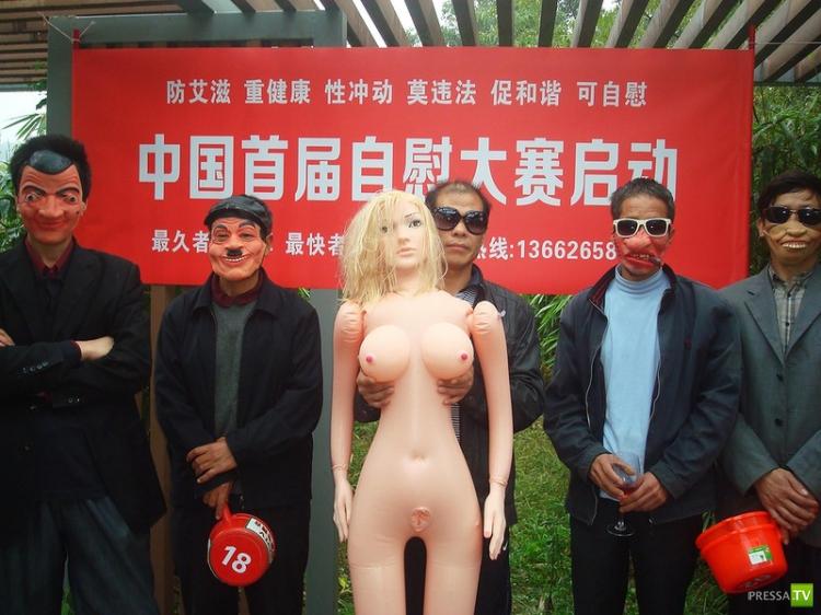 В Китае провели чемпионат по онанизму... (7 фото) (18+)