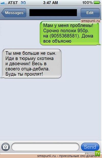 Прикольные СМС-сообщения, часть 4 (30 фото)
