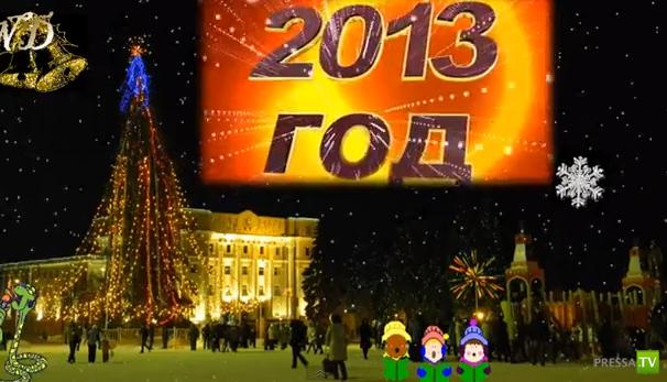 Прикольные видео-поздравления с Новым 2013 Годом! (5 видео)