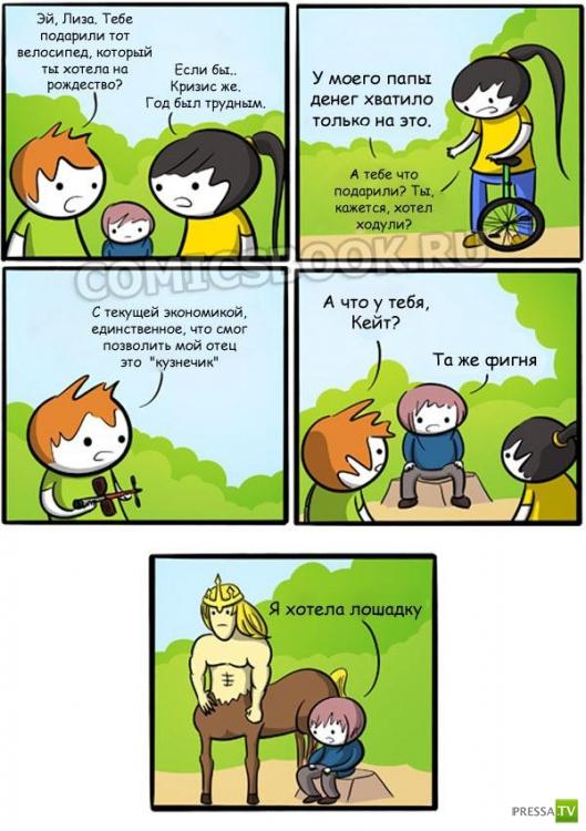 Смешные комиксы, часть 8 (25 фото)