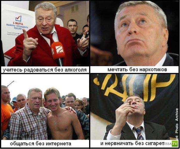 Жириновский картинки приколы с надписями, пожеланиями