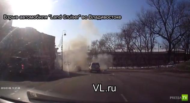 Взрыв Land Cruiser во Владивостоке... Продолжение поста от 6 января 2013 г