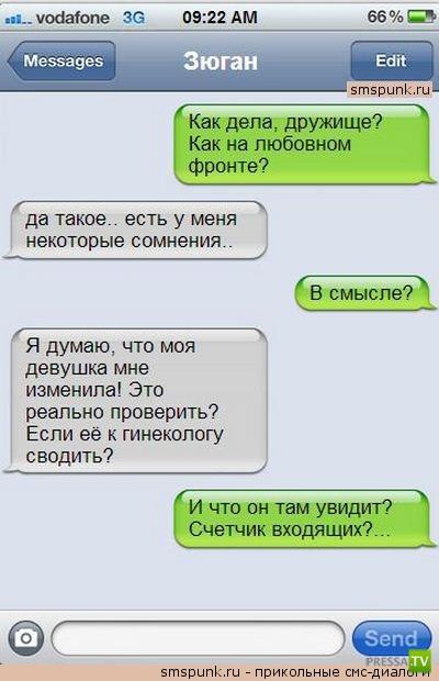 Прикольные СМС-сообщения, часть 9 (34 фото)
