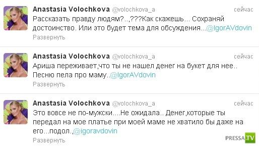 Скандал Анастасии Волочковой с экс-супругом в Твиттере (9 фото)