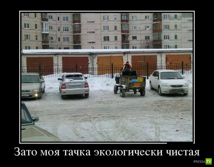 Демотиваторы на январь 31 (30 фото)