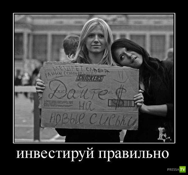 Демотиваторы на февраль 1 (31 фото)