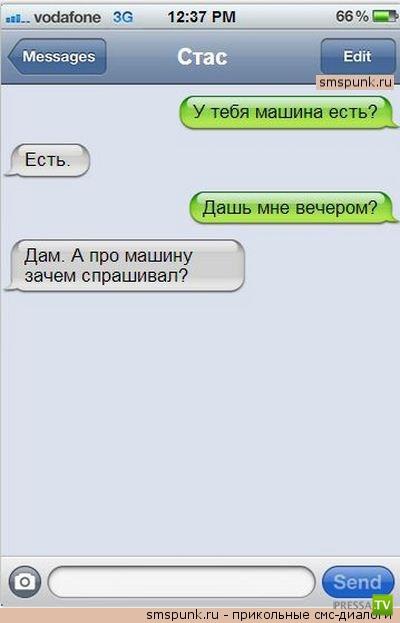 Прикольные СМС-сообщения, часть 10 (25 фото)