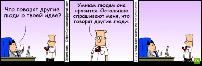 Веселые комиксы, часть 20 (53 фото)