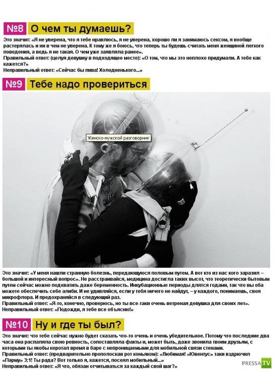 Как достигнуть взаимопонимания между женщиной и мужчиной (11 фото)