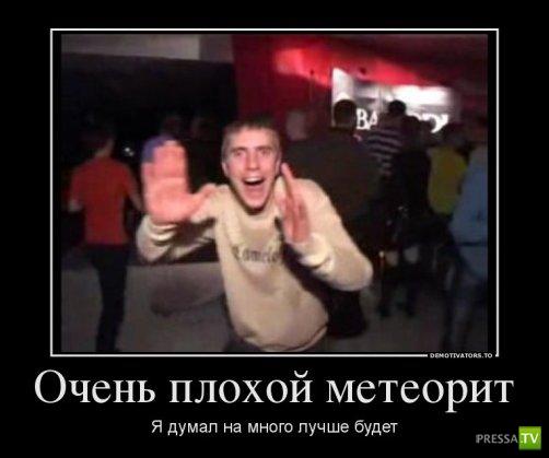 Фото-приколы о Челябинском метеорите (25 фото)