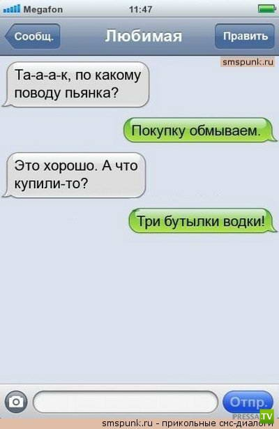 Прикольные СМС-диалоги, часть 4 (20 фото)
