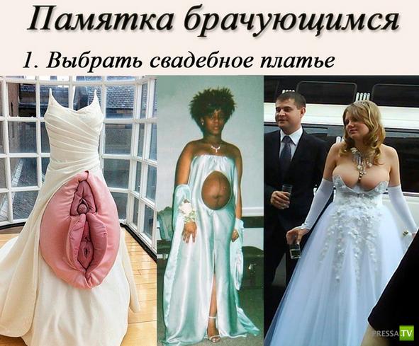 Памятка брачующимся (7 фото)