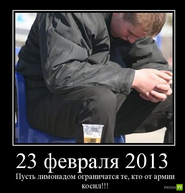 Демотиваторы на февраль 22 (30 фото)