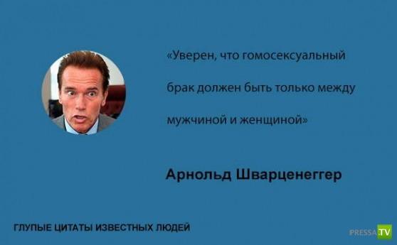 Глупые цитаты известных людей (19 фото)