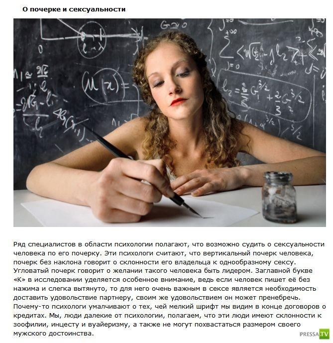 Познавательные факты об интимной жизни - сексе... (10 фото)