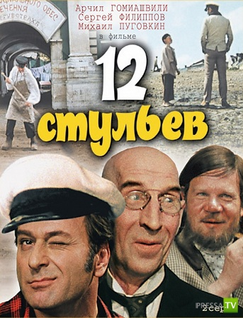 """Роману """"Двенадцать стульев"""" - 75 лет (9 фото + 3 видео)"""