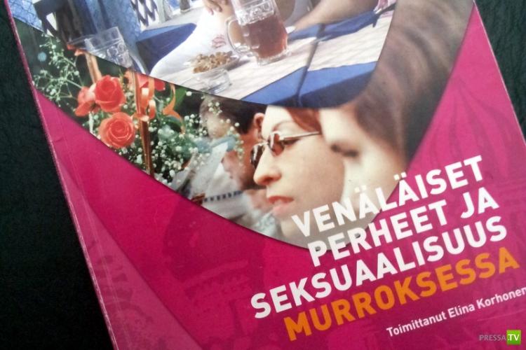 Финский бред о русских женщинах ...