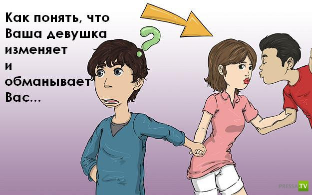 Обманывает ли вас девушка?