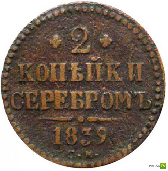 Что можно было купить за копейку в царской России? (2 фото)