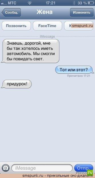 Прикольные СМС-диалоги, часть 9 (34 фото)