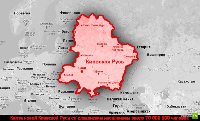 Киевская Русь - вместо России и Украины... Программное заявление...