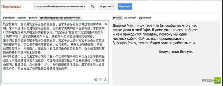 Шифровка в Дошираке... (5 фото)