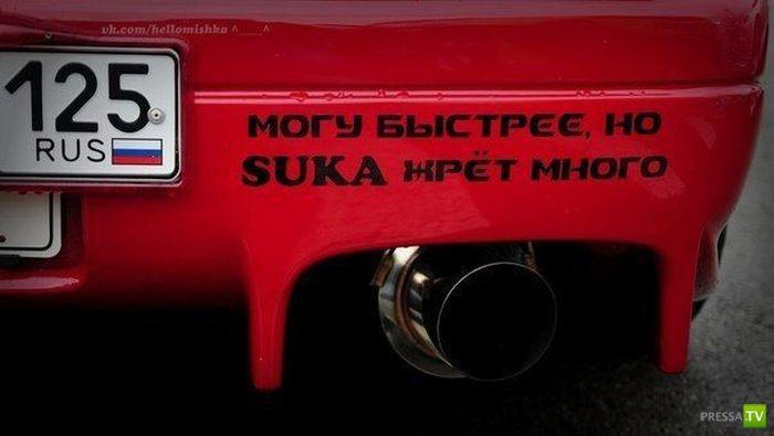 Подборка авто-приколов (36 фото)
