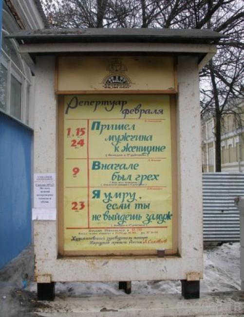 Народные маразмы - реклама и объявления, часть 39 (31 фото)