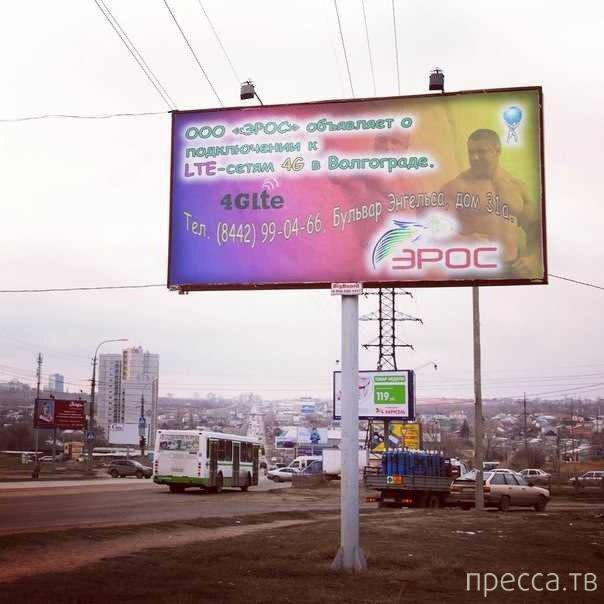 Волгоград - столица геев? (2 фото)
