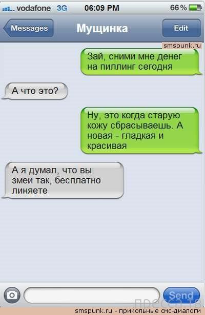 Прикольные СМС-диалоги, часть 15 (24 фото)
