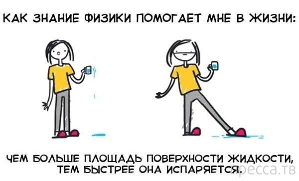 Занимательные комиксы (50 фото)