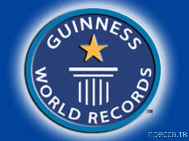 Топ-11. Самые странные рекорды Гиннеса (12 фото)