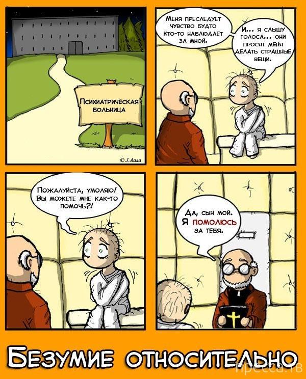 Веселенькие комиксы, часть 9 (21 фото)