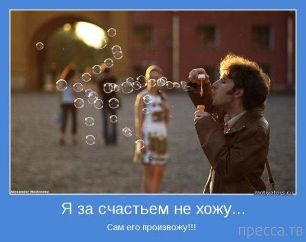Позитивные мотиваторы, часть 21 (24 фото)