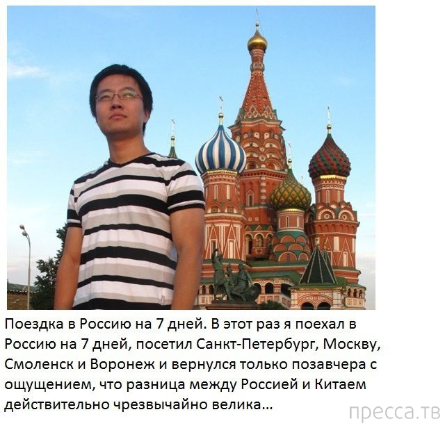Какой увидел Россию китайский турист (20 фото)