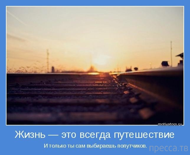 Позитивные мотиваторы, часть 23 (18 фото)