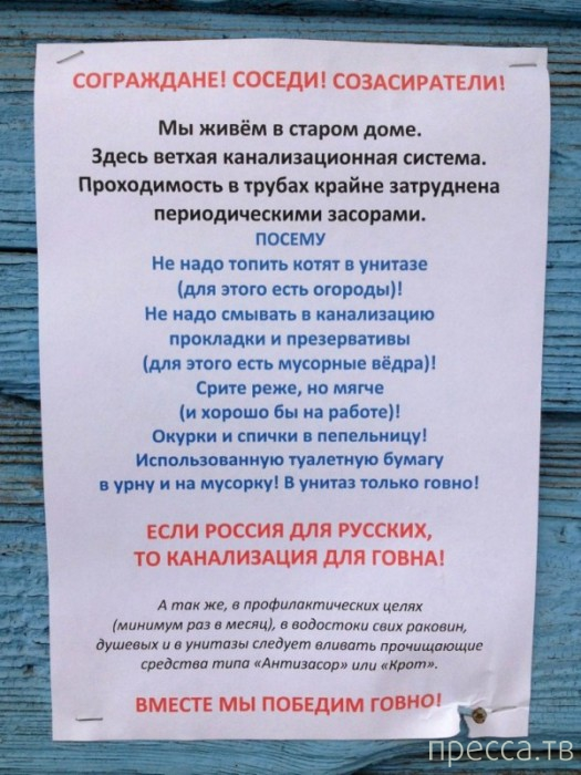 Народные маразмы - реклама и объявления, часть 44 (25 фото)